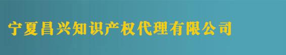 宁夏商标注册_银川商标注册